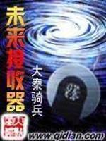 《未来接收器》作者:大秦骑兵