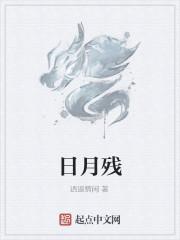 《日月残》小说封面