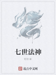 《七世法神》作者:忆彻