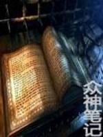 《凡人纪1778》作者:亚甫姆.QD