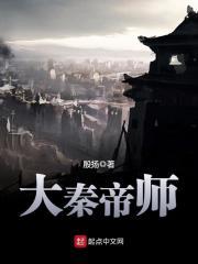 《大秦帝师》作者:殷扬