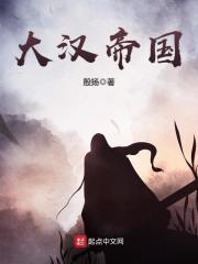 《大汉帝国》作者:殷扬