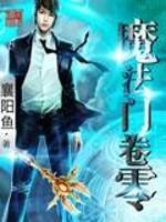 《魔法门卷零》作者:襄阳鱼