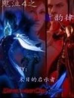 《鬼泣之红蓝韵律》小说封面