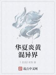 《华夏炎黄混异界》小说封面