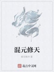 《混元修天》小说封面