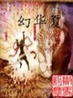 《幻华夏》小说封面