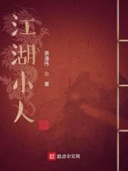 《江湖小人》作者:萧潘伟