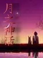 《月之神话》小说封面