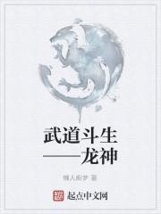 《武道斗生——龙神》作者:懒人痴梦