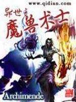 《异世之魔兽术士》作者:Archimende