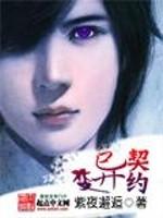 《变异契约》作者:紫夜邂逅