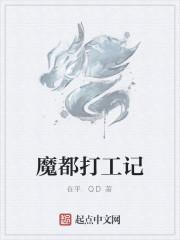 《魔都打工记》小说封面