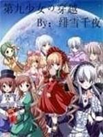 《第九少女的穿越》作者:绯雪千夜
