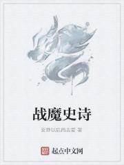 《战魔史诗》小说封面