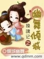 《换魂记之幽舞倾城》小说封面
