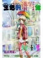 《生活的谱写法》小说封面