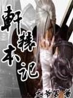 《轩辕本记》小说封面
