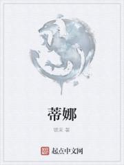 《蒂娜》小说封面