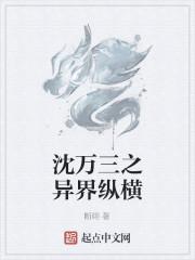 《沈万三之异界纵横》作者:断翊