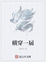 《横穿一届》小说封面