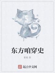 《东方咱穿史》小说封面
