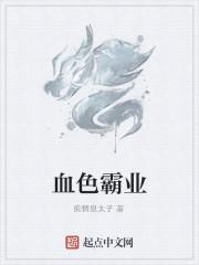 《血色霸业》小说封面