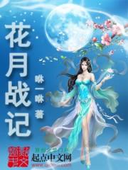 《花月战记》小说封面