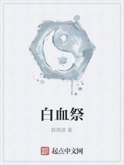 《白血祭》作者:碧晓涵