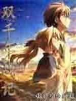 《远方——双千年战记》作者:镜子中的恶魔