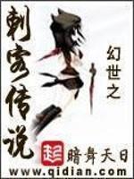 《幻世之刺客传说》作者:暗舞天日