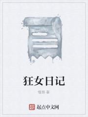 《狂女日记》小说封面