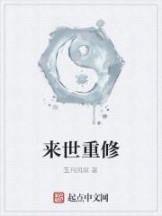 《来世重修》小说封面