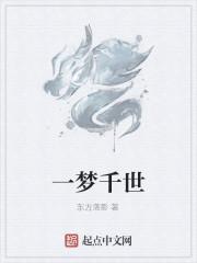 《一梦千世》作者:东方落影