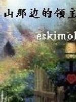 《山那边的领主》作者:eskimol