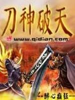 《刀神破天》小说封面