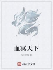 《血冥天下》小说封面