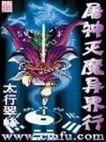 《屠神灭魔异界行》作者:太行翠峰