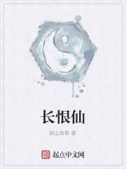 《长恨仙》作者:枫之黄昏