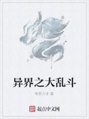 《异界之大乱斗》小说封面