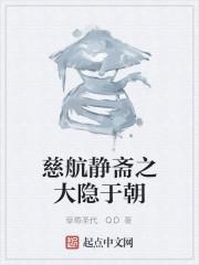 《慈航静斋之大隐于朝》作者:草莓圣代.QD
