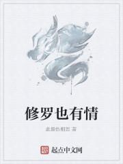 《修罗也有情》小说封面