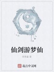 《仙剑游梦仙》作者:西门雪燕