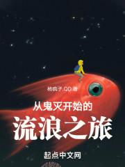 《逆天怨龙》作者:杨疯子.QD