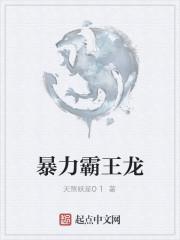 《暴力霸王龙》作者:天煞妖星01