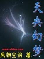 《天央幻梦》作者:风翎空羽