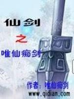 仙剑之唯仙痴剑