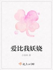 《爱比我妖娆》小说封面