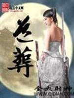 《道葬》小说封面