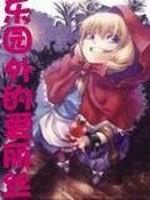 《乐园门外的爱丽丝》小说封面